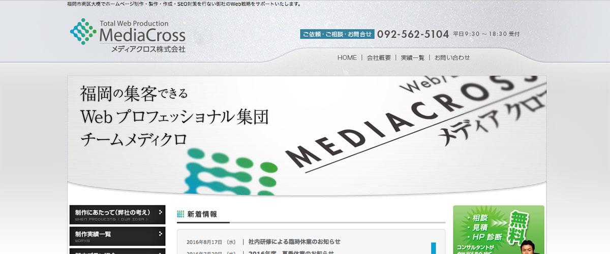 メディアクロス株式会社