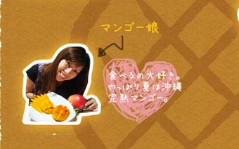 マンゴー娘。食べるの大好き。やっぱり夏は沖縄完熟マンゴー。