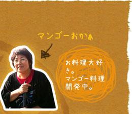 マンゴーおばあ。お料理大好き。マンゴー料理開発中。