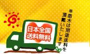 日本全国送料無料(苗木は別途送料を頂戴いたします)