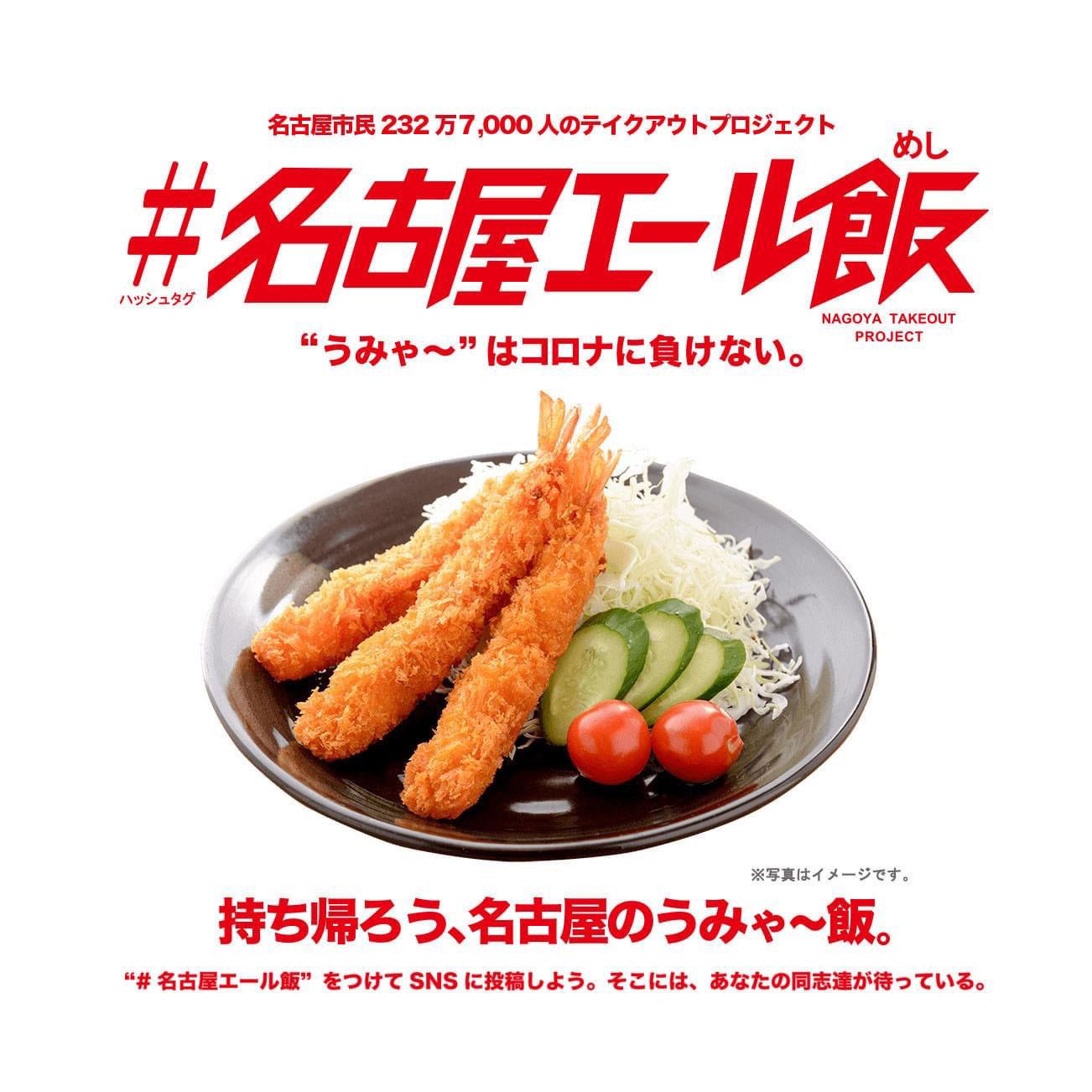 #名古屋エール飯