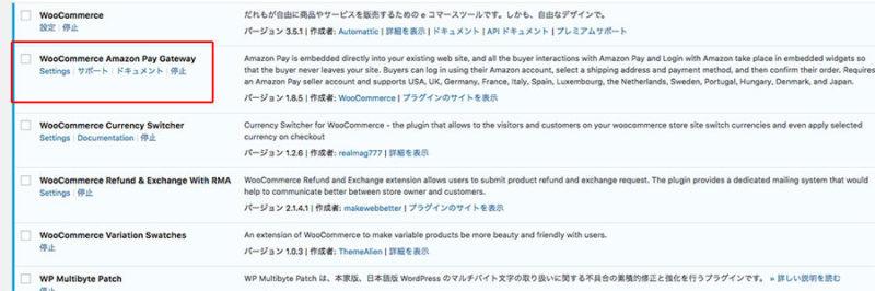 WooCommerce Amazon Pay Gatewa