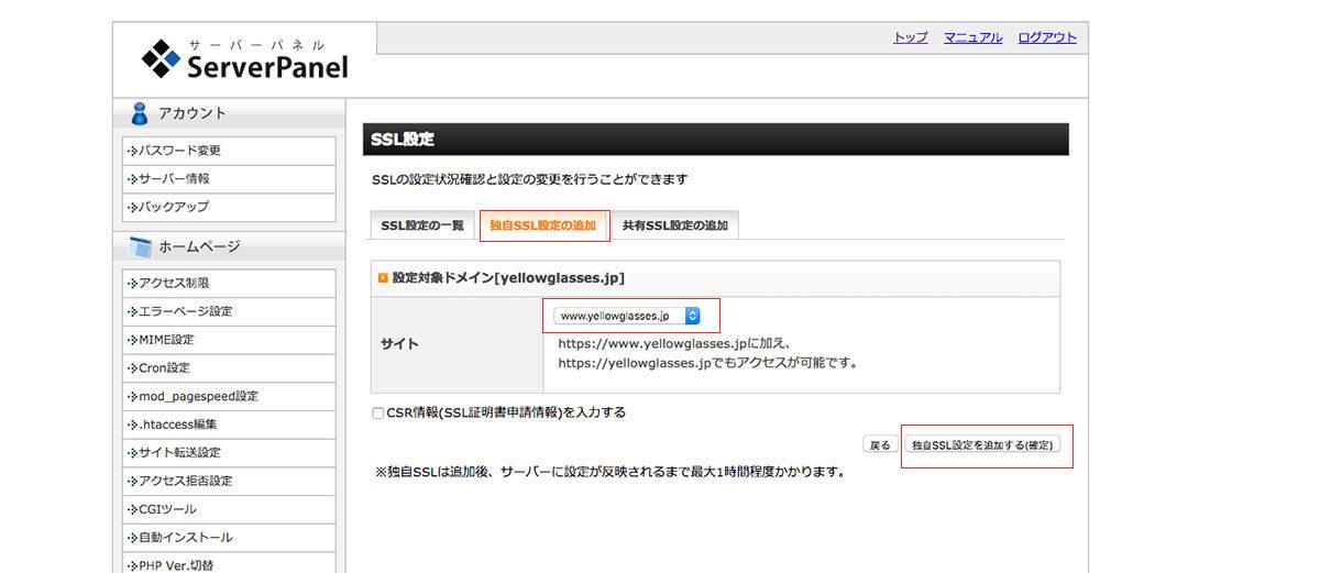 SSL新規取得申請