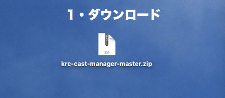 krc-cast-manager-master.zip