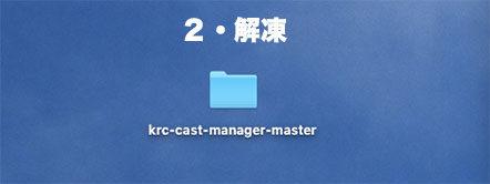 krc-cast-manager-master